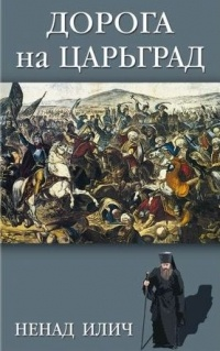 Ненад Илич — Дорога на Царьград
