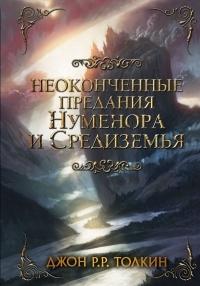 Джон Рональд Руэл Толкин — Неоконченные предания Нуменора и Средиземья