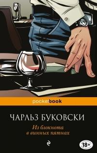 Чарльз Буковски — Из блокнота в винных пятнах