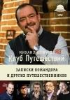 Кожухов Михаил Юрьевич - Клуб путешествий. Записки командора и других путешественников