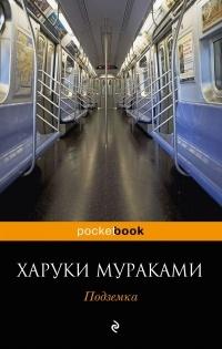 Haruki_Murakami__Podzemka.jpg