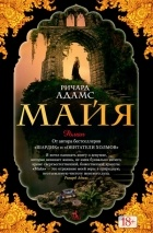 Ричард Адамс - Майя