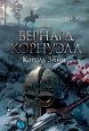 Бернард Корнуэлл - Король Зимы