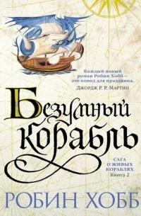Робин Хобб — Безумный корабль