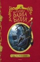 Джоан Роулинг - Сказки барда Бидля