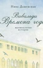 Нина Дашевская - Вивальди. Времена года. Музыкальная история