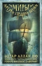 антология - Миры Артура Гордона Пима (сборник)