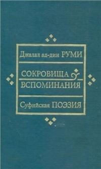 Руми Джалаладдин - СОКРОВИЩА ВСПОМИНАНИЯ