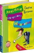 Гжегож Касдепке - Зачіпки детектива Нишпорки. Канікули детектива Нишпорки