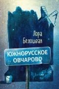 Лора Белоиван - Южнорусское Овчарово