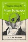 Тим Рейборн - Череп Бетховена. Мрачные и загадочные истории из мира классической музыки