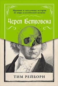 Тим Рейборн — Череп Бетховена. Мрачные и загадочные истории из мира классической музыки