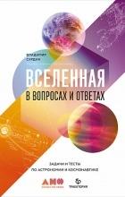 Владимир Сурдин - Вселенная в вопросах и ответах. Задачи и тесты по астрономии и космонавтике