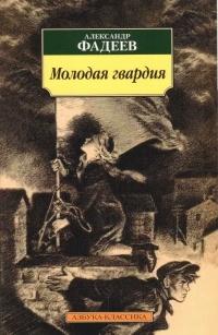 Александр Фадеев — Молодая гвардия