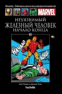 - Неуязвимый Железный Человек. Начало конца