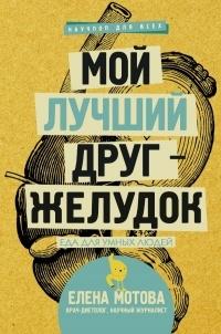 Елена Мотова — Мой лучший друг - желудок. Еда для умных людей