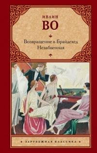 Ивлин Во - Возвращение в Брайдсхед. Незабвенная (сборник)