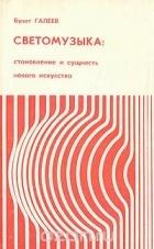 Булат Галеев - Светомузыка. Становление и сущность нового искусства