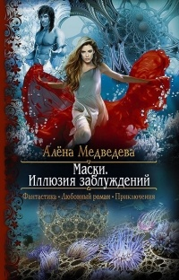 Алёна Медведева — Маски. Иллюзия заблуждений