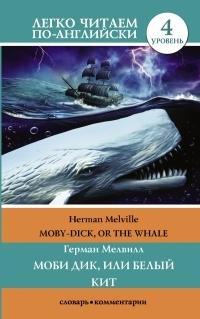 Герман Мелвилл — Моби Дик, или Белый кит