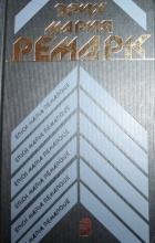 Эрих Мария Ремарк - Эрих Мария Ремарк. Собрание сочинений в 8 томах. Том 3. Триумфальная арка