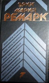 Эрих Мария Ремарк - Собрание сочинений в 8 томах. Том 7. Черный обелиск