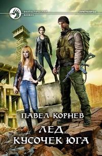 Павел Корнев - Лед. Кусочек юга