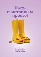 Сергей и Дина Волсини - Быть счастливым просто! Энергетические ловушке в паре и как их избежать. Практическое руководство