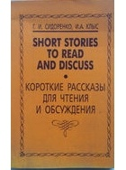 short stories to read and discuss This was the first i had read of maugham's short stories, though, and the man was truly a master of the short tale just as much as the novel while many of the stories do feature an o henry-esque turn at the end, they are not nearly as plot-oriented or sentimental as henry's.