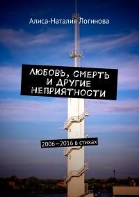 Алиса-Наталия Логинова - Любовь, смерть и другие неприятности