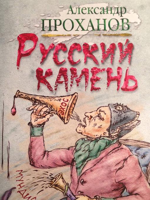Книги а проханова скачать бесплатно