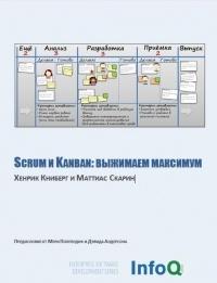 - Scrum и Kanban: выжимаем максимум