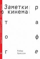 Робер Брессон - Заметки о кинематографе (сборник)