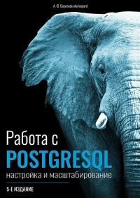А. Ю. Васильев - Работа с PostgreSQL: настройка и масштабирование