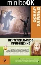 Оскар Уайльд - Кентервильское привидение. Сфинкс без загадки. Натурщик-миллионер. Заветы молодому поколению (сборник)