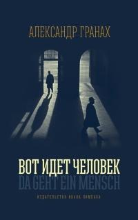 Александр Гранах - Вот идет человек: роман-автобиография