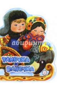без автора - Танечка и Ванечка