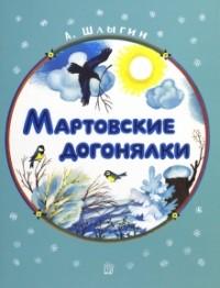 Алексей Шлыгин - Мартовские догонялки
