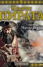 Уильям Тич - Кодекс пирата. Сокровища Черной Бороды