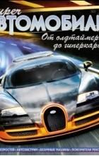 Клайв Гиффорд - Суперавтомобили. От олдтаймеров до гиперкаров