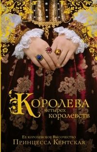 Принцесса Кентская - Королева четырех королевств