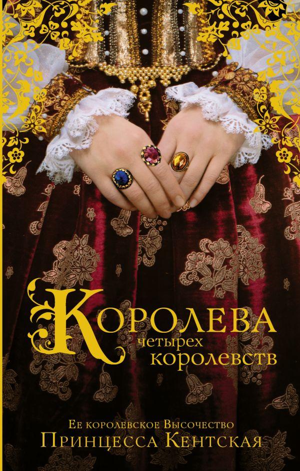Королева четырех королевств / The Queen of Four Kingdoms Принцесса Кентская