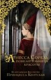 Принцесса Кентская - Агнесса Сорель - повелительница красоты