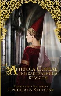 Принцесса Кентская — Агнесса Сорель - повелительница красоты