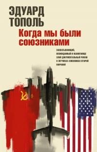 Эдуард Тополь — Когда мы были союзниками
