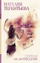 Наталия Терентьева - Солнце на антресолях