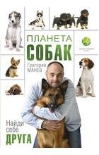 Григорий Манев - Планета собак