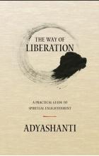 Адьяшанти  - Путь освобождения