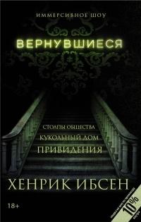 Хенрик Ибсен — Вернувшиеся: Столпы общества. Кукольный дом. Привидения