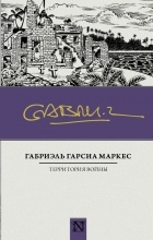 Габриэль Гарсиа Маркес - Территория войны